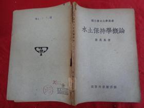平装书《水土保持学概论》1951年,1册全,陈恩凤著,商务印书馆,品好如图。