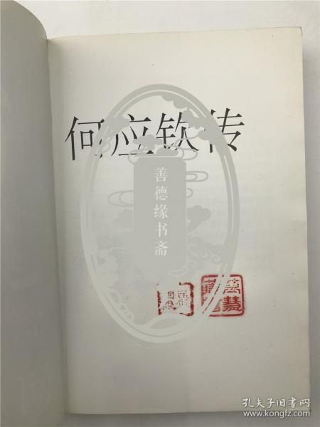 屠國維、王萬慧鈐印舊藏《何應欽傳》(具體如圖)【200917 14】
