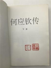 屠国维、王万慧钤印旧藏《何应钦传》(具体如图)【200917 14】