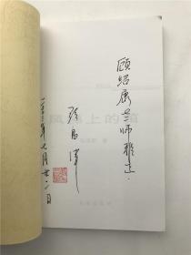 張昌軍簽名鈐印《風梯上的笛》(具體如圖)【200826 15】