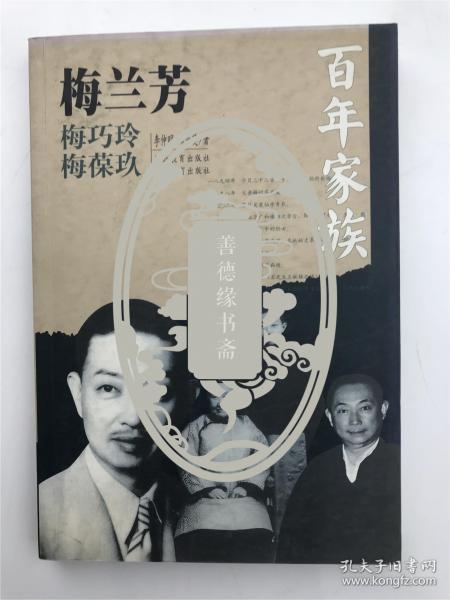 王萬慧鈐印舊藏《百年家族梅蘭芳》(具體如圖)【200826 03】