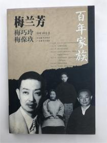 王万慧钤印旧藏《百年家族梅兰芳》(具体如图)【200826 03】