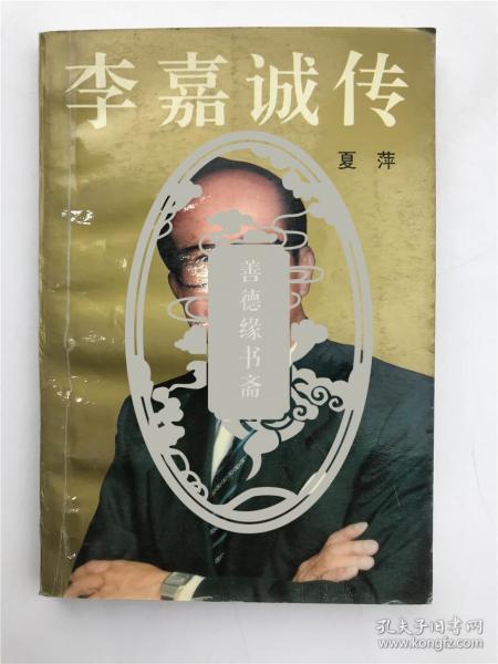 屠國維、王萬慧鈐印舊藏《李嘉誠傳》(具體如圖)【200826 10】