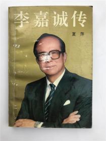 屠国维、王万慧钤印旧藏《李嘉诚传》(具体如图)【200826 10】