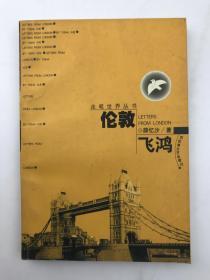 屠國維鈐印題記舊藏《倫敦飛鴻》(具體如圖)【200915 12】