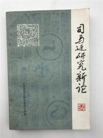 《司馬遷研究新論》施丁、陳可青編著(具體如圖)【200826 01】