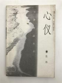 屠國維鈐印舊藏《心儀 城外作家:肖像與簡評》(具體如圖)【200826 08】