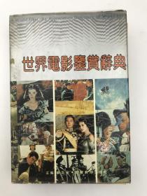 屠國維、王萬慧鈐印舊藏《世界電影鑒賞辭典》精裝(具體如圖)【200915 15】