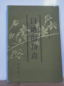 P11899   日语的特点(一版一印)