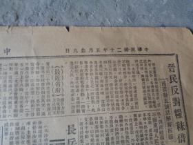 民国报纸《申报》民国20年5月9日,4开1张,品好如图。