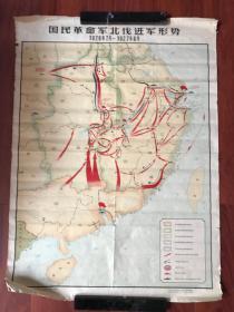 1958年彩印《国民革命军北伐进军形势1926年7月-1927年6月》一幅。