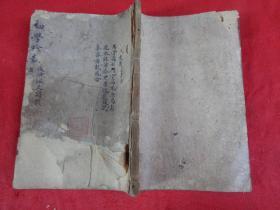 木刻本《初学检韵》清,1册,品如图。
