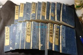 【大部头史书】康熙3年 《 历史纲鑑补》 20厚册全套(袁了凡 纲鉴)。 宽文3年(1664年)和刻本 , 大开本,特厚册,品相较好,
