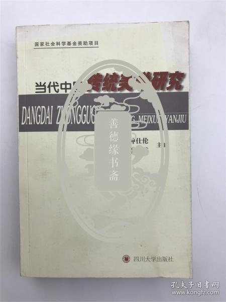 李天道、鐘仕倫主編《當代中國傳統美學研究》(具體如圖)【200826 04】