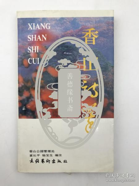 王萬慧鈐印舊藏《香山詩萃》(具體如圖)【200915 10】