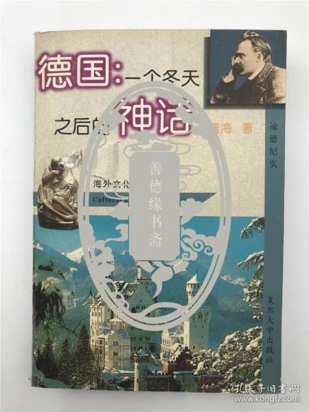 屠國維鈐印舊藏《德國:一個冬天之后的神話》(有瑕疵,具體如圖)【200917 11】