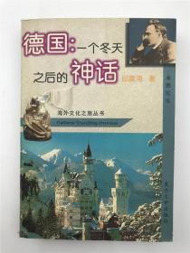 屠国维钤印旧藏《德国:一个冬天之后的神话》(有瑕疵,具体如图)【200917 11】