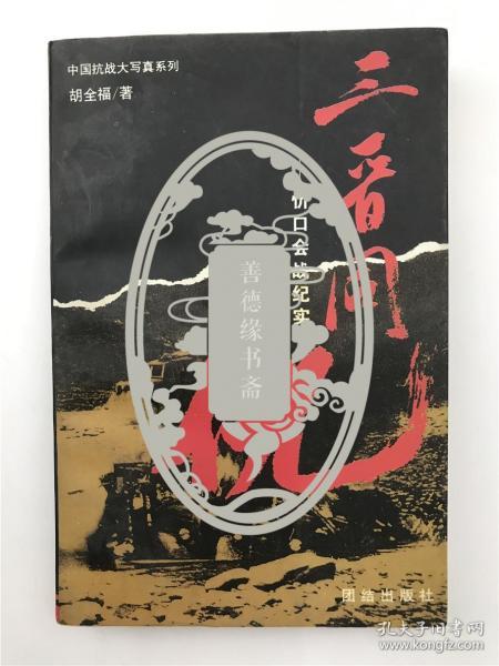 屠國維、王萬慧鈐印舊藏《三晉同優》(具體如圖)【200917 10】