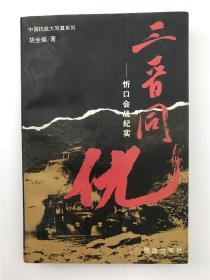屠国维、王万慧钤印旧藏《三晋同优》(具体如图)【200917 10】