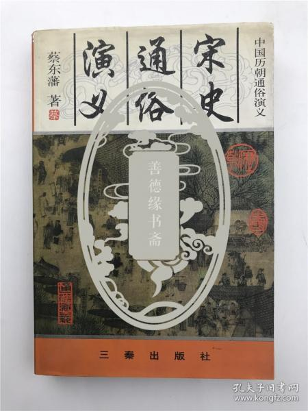 屠國維、王萬慧鈐印舊藏《宋史通俗演義》(具體如圖)【200826 13】