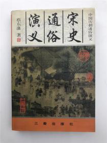 屠国维、王万慧钤印旧藏《宋史通俗演义》(具体如图)【200826 13】