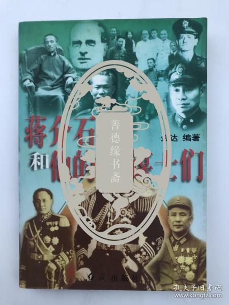 屠國維、王萬慧鈐印舊藏《蔣介石和他的謀士們》(具體如圖)【200915 14】