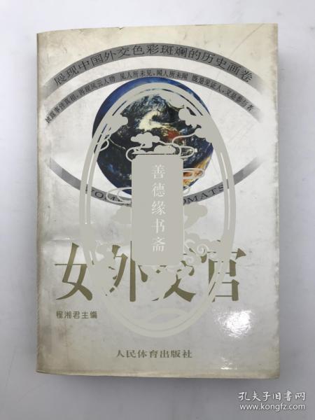 屠國維鈐印舊藏《女外交官》(具體如圖)【200915 13】