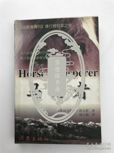 屠國維鈐印舊藏《馬語者》(具體如圖)【200826 09】