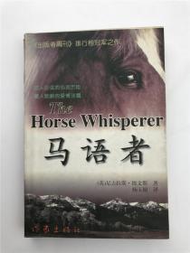 屠国维钤印旧藏《马语者》(具体如图)【200826 09】