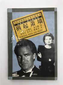 屠國維鈐印舊藏《禍起蕭墻》(具體如圖)【200826 12】