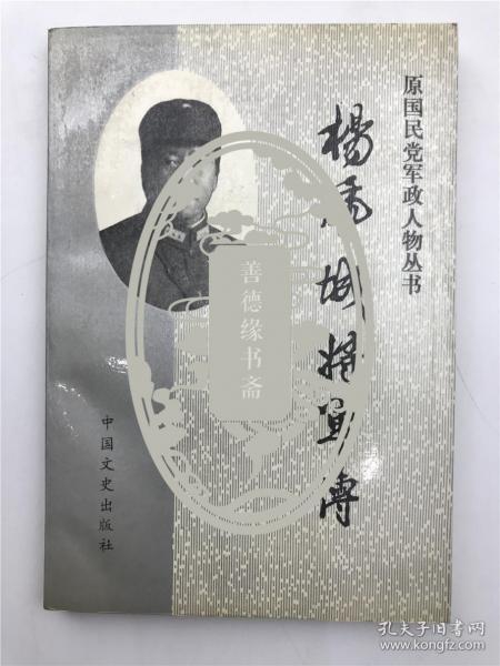 屠國維鈐印舊藏《原國民黨軍政人物叢書 楊虎城將軍傳》(具體如圖)【200826 11】