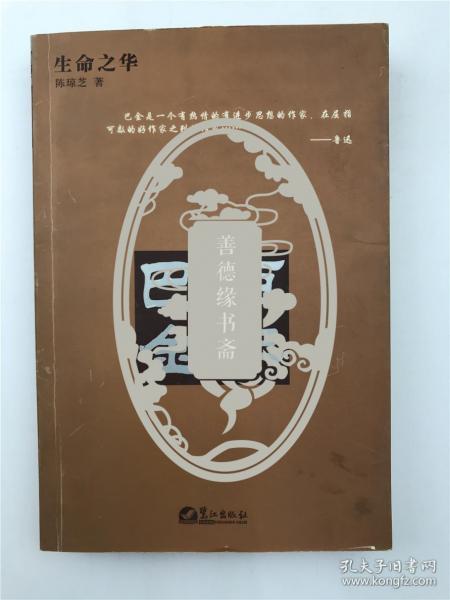 屠國維、王萬慧鈐印舊藏《百年巴金》(具體如圖)【200917 13】
