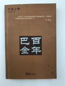 屠国维、王万慧钤印旧藏《百年巴金》(具体如图)【200917 13】