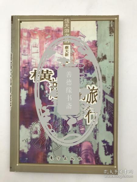 屠國維、王萬慧鈐印題記舊藏《橫越大陸的旅行》(具體如圖)【200915 11】