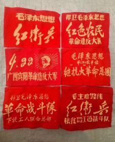毛主席语录红袖章6个不重样