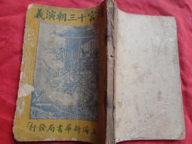 民国平装书《清宫十三朝演义》民国37年,1册(第51回----67回),上海新华书局,32开,厚1.3cm,品好如图。