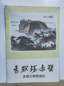 P10833 古战场赤壁·图文本