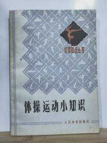 P12035  体操运动小知识· 体育知识丛书·(一版一印)