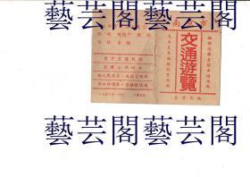 南京市交通游览 裘愫寅编 1957年1月印(袖珍小册子共18页码)