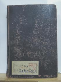 P12045  毒瓦斯及试验法·药学丛书·硬精装·图文本