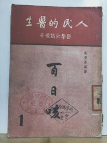 P12054  人民的医生·医学知识丛书·百日咳·1·竖版右翻繁体