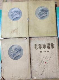 毛泽东选集四卷大三十二开初版本