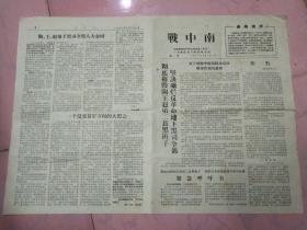 文革小报 《战中南》第一号 [1-1]