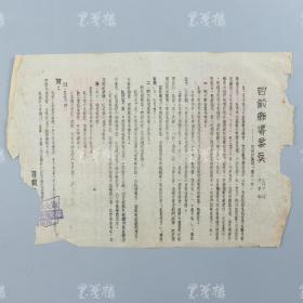民国红色文献 华东军队导报 学习通讯《目前报导要点》一页 HXTX317453