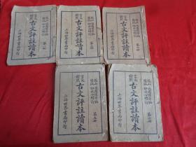 线装书《古文评注读本》民国20年,5册(第1册,3---6册),上海世界书局,品如图。