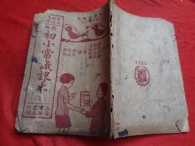 民国课本《初小常识课本》民国26年,1册(第七册),中华书局,品好如图。