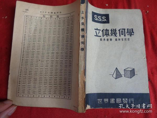 民国课本《立体几何学》民国,1厚册,世界书局,品如图。