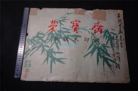 荣宝斋木板水印  【一袋  两张】43X31.5【中国博物馆 签赠】