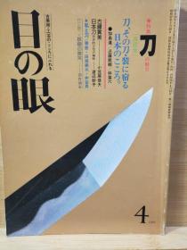 日本刀的魅力  目之眼特集
