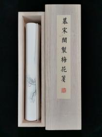 慕宋阁精制 梅花笺纸 一组二十张 带原装木盒 HXTX190413